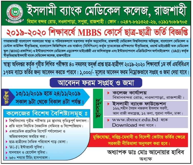 Islami Bank Medical College | MBBS Admission 2019-202