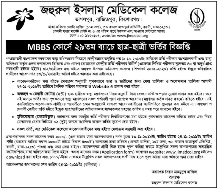 Jahurul Islam Medical College (JIMC) MBBS Admission and Campus Information